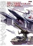 MOBILE SUIT GUNDAM SHIP & AEROSPACE PLANE ENCYCLOPEDIA 機動戦士ガンダム 艦船&航空機 大全集 増補改訂版 (DENGEKI HOBBY BOOKS)