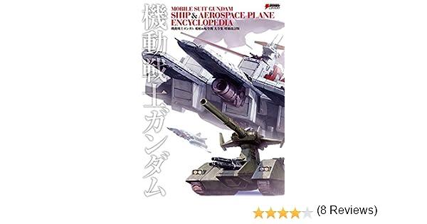 MOBILE SUIT GUNDAM SHIP & AERO...
