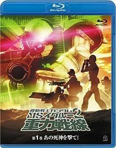 機動戦士ガンダム MSイグルー2 重力戦線 1 あの死神を撃て! [Blu-ray]