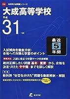 大成高等学校 平成31年度用 【過去5年分収録】 (高校別入試問題シリーズF28)