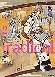 :radical コミック 1-2巻セット