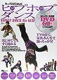 DVD付 キッズのためのヒップホップダンス―TVの前で、家族みんなで踊っちゃおう! (SJセレクトムック)