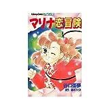 マリナ恋冒険 / 藤本 ひとみ のシリーズ情報を見る