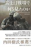 兵士は戦場で何を見たのか (亜紀書房翻訳ノンフィクション・シリーズ II-7) 画像