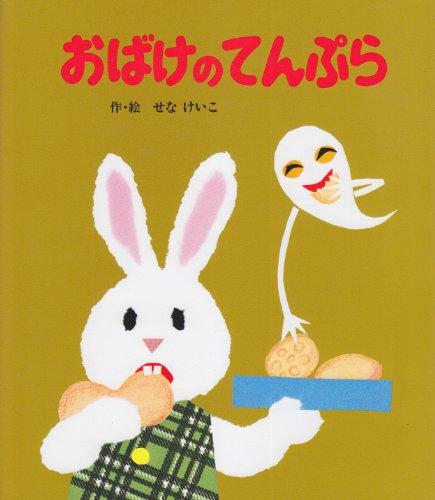 おばけのてんぷら (絵本のひろば 29)