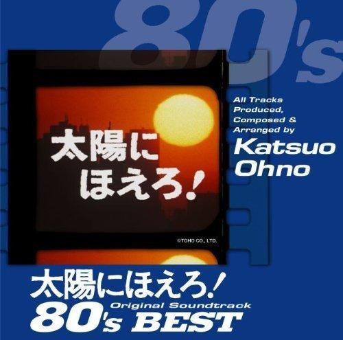 太陽にほえろ!オリジナル・サウンドトラック 80'sベスト