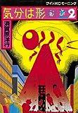 気分は形而上(2) (モーニングワイドコミックス)