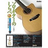 ソロ・ギターのしらべ 天上の映画音楽篇2(CD付き)