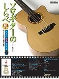ソロ・ギターのしらべ 天上の映画音楽篇2(CD付き) 画像