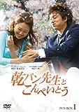乾パン先生とこんぺいとう BOX-I [DVD]