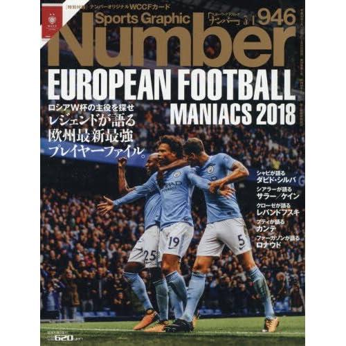 Number(ナンバー)946号 EUROPEAN FOOTBALL MANIACS2018 (Sports Graphic Number(スポーツ・グラフィック ナンバー))