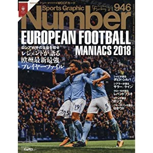 Number(ナンバー)946号 EUROPEAN FOOTBALL MANIACS2018 (Sports Graphic Number(スポーツ・グラフィック ナンバー))