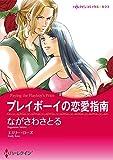 プレイボーイの恋愛指南(カラー版) (ハーレクインコミックス)