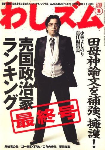 わしズム 2009年 3/25号 [雑誌]の詳細を見る