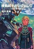 機動戦士ガンダムUC9 虹の彼方に(上) (角川コミックス・エース)