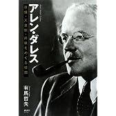 アレン・ダレス 原爆・天皇制・終戦をめぐる暗闘