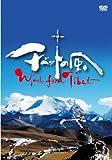 ドキュメンタリー映画「チベットの風~Wind from Tibet」 [DVD] ~チベット人の声、ダライ・ラマ14世の講話込み 画像