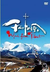 ドキュメンタリー映画「チベットの風~Wind from Tibet」 [DVD] ~チベット人の声、ダライ・ラマ14世の講話込み