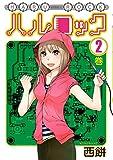 ハルロック(2) (モーニングコミックス)