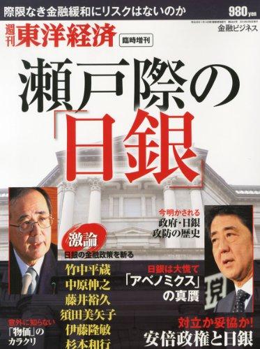 週刊 東洋経済増刊 瀬戸際の「日銀」 2013年 2/6号 [雑誌]