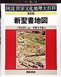 新聖書地図 (図説世界文化地理大百科)