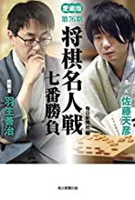 愛蔵版 第76期 将棋名人戦七番勝負