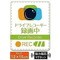 ドライブレコーダー 録画中・搭載車 マグネット_【COLORS】 (12cm×15cm, White×Green)