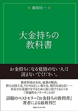 大金持ちの教科書の書影