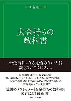 [加谷 珪一]の大金持ちの教科書