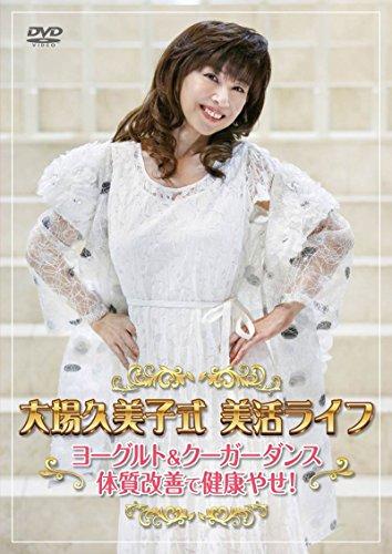 大場久美子式美活ライフ ~ヨーグルト&クーガーダンス 体質改善で健康やせ!~ [DVD] -