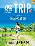 OZ TRIP (オズトリップ) 2015年 08月号 [雑誌] OZmagazine TRIP