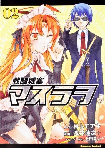 戦闘城塞マスラヲ (2) (角川コミックス・エース 263-2)の詳細を見る