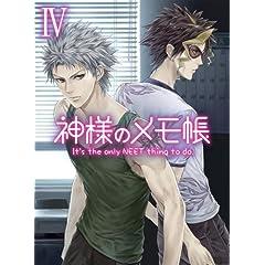 神様のメモ帳 IV 【初回生産限定版】 [Blu-ray]