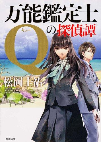 万能鑑定士Qの探偵譚 (角川文庫)の詳細を見る