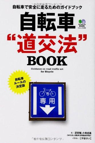 """自転車""""道交法""""BOOK (エイムック 2789)の詳細を見る"""