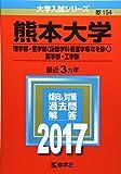 熊本大学(理学部・医学部〈保健学科看護学専攻を除く〉・薬学部・工学部) (2017年版大学入試シリーズ) 画像