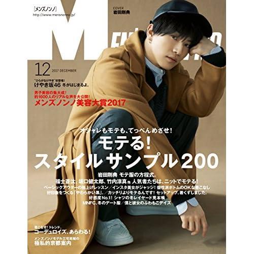 MEN'S NON-NO (メンズノンノ) 2017年12月号 [雑誌] (MEN'S NON-NO)