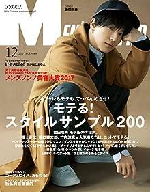 [雑誌] MEN'S NON-NO メンズノンノ 2017年12月号