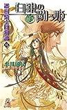 護樹騎士団物語〈7〉白銀の闘う姫〈下〉 (トクマ・ノベルズedge)