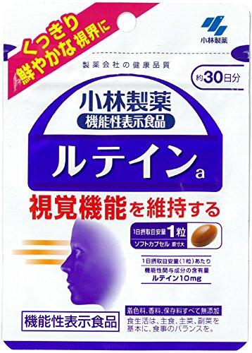 小林製薬の機能性表示食品 ルテイン 約30日分 30粒 [機能性表示食品]