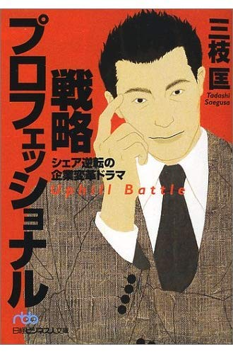 戦略プロフェッショナル―シェア逆転の企業変革ドラマ (日経ビジネス人文庫)の詳細を見る