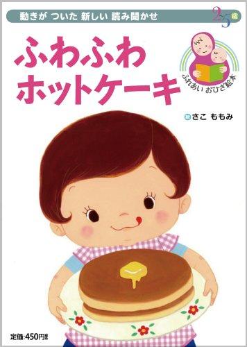 ふわふわホットケーキ 動きがついた新しい読み聞かせ (ふれあいおひざ絵本)の詳細を見る