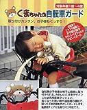 くまちゃんの自転車ガード