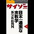 日本一過激な宗教学1――日本の新宗教相関図