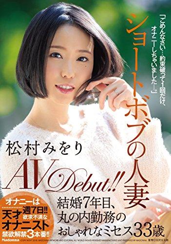 ショートボブの人妻 松村みをり AVDebut!! マドンナ [DVD]