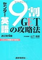 センター英語9割GETの攻略法 改訂第4版