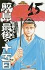 鮫島、最後の十五日 第15巻