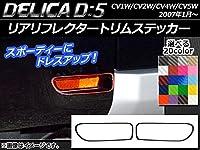 AP リアリフレクタートリムステッカー カーボン調 ミツビシ デリカD:5 CV1W/CV2W/CV4W/CV5W 2007年1月~ ※ローデスト不適合 ピンク AP-CF674-PI 入数:1セット(2枚)