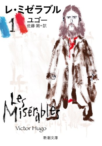 レ・ミゼラブル (1) (新潮文庫)