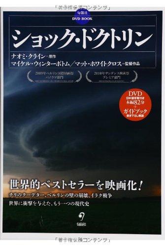 DVD BOOK  「ショック・ドクトリン」 (旬報社DVD BOOK)の詳細を見る